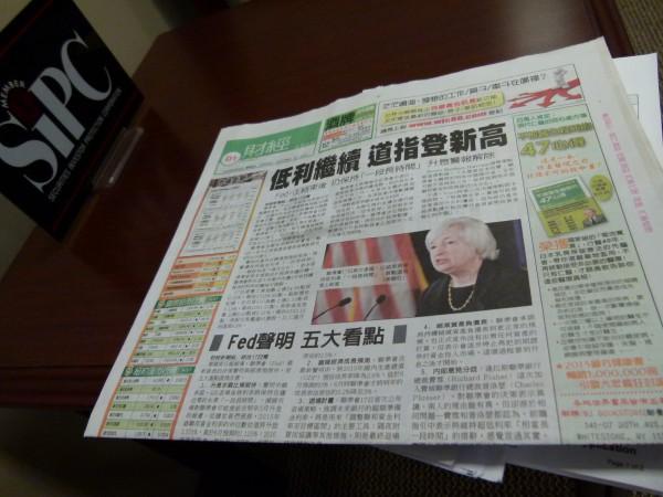 Chinesische Zeitungen an der Wall Street entdeckt.